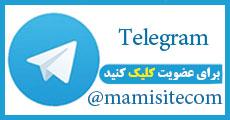 کانال تلگرام مامی سایت