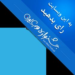 به مامی سایت در جشنواره وب ایران رای دهید